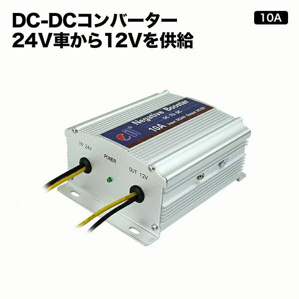 DC-DCコンバーター【10A】デコデコ 24V→12V アルミボディ採用本格24V車から12V電源を!!トラック(デコトラ)キャンピングカーに!車載用カーモニターと同梱はオススメ!