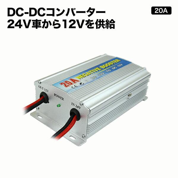 DC-DCコンバーター【20A】デコデコ 24V→12V アルミボディ採用本格24V車から12V電源を!!トラック(デコトラ)キャンピングカーに!車載用カーモニターと同梱はオススメ!