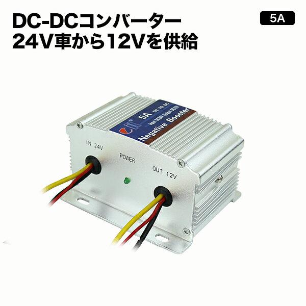 DC-DCコンバーター【5A】デコデコ 24V→12V アルミボディ採用本格24V車から12V電源を!!トラック(デコトラ)キャンピングカーに!車載用カーモニターと同梱はオススメ!