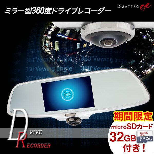 【今だけ32GB SDカード付】ドライブレコーダー 360度 ミラー型 2カメラ よりも 360度 ! 200万画素 駐車監視 SDカード 簡単取付 ルームミラーモニター 全方向撮影 ドライブレコーダー ミラー 車載カメラ 前後 ダブル録画 オプション 録画中 ステッカー プレゼント中 r01