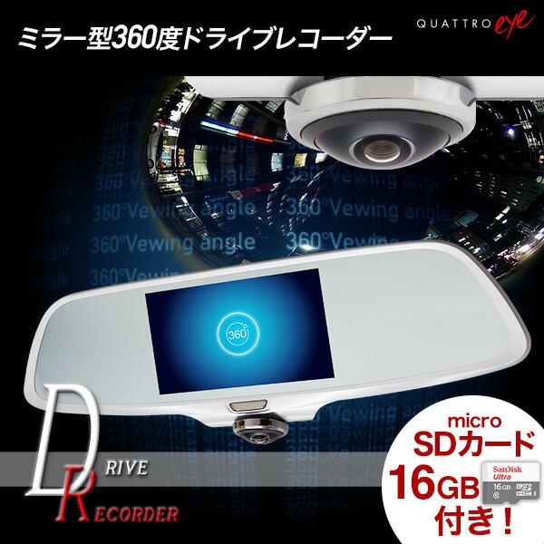 ドライブレコーダー 360度 ミラー型 2カメラ よりも 360度 ! 200万画素 駐車監視 SDカード 簡単取付 ルームミラーモニター 全方向撮影 ドライブレコーダー ミラー 車載カメラ 前後 ダブル録画 録画中 ステッカー プレゼント中 r01