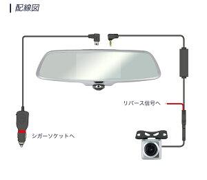 360度/全方向撮影/ドライブレコーダー/専用バックカメラ