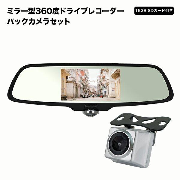 ドライブレコーダー 360度 ミラー型 2カメラ ダブル録画 200万画素 駐車監視 簡単取付 ルームミラーモニター ドライブレコーダー ミラー 車載カメラ バックミラー 全方向撮影 バックカメラ モニター セット 録画中ステッカー プレゼント中