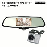 360度/全方向撮影/ドライブレコーダー/バックカメラ
