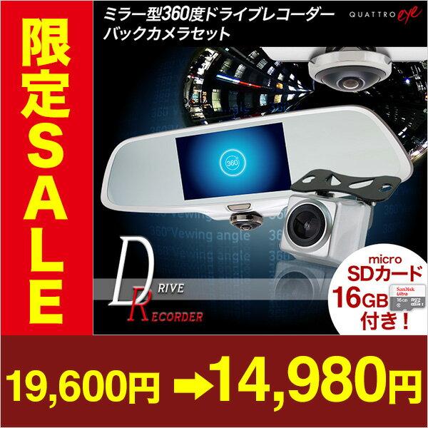 ドライブレコーダー 360度 ミラー型 2カメラ ダブル録画 200万画素 駐車監視 簡単取付 ルームミラーモニター ドライブレコーダー ミラー 車載カメラ バックミラー 全方向撮影 バックカメラ モニター セット 録画中ステッカー プレゼント中 r01