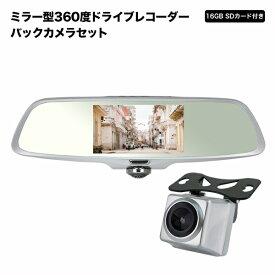 ドライブレコーダー 360度 ミラー型 2カメラ ダブル録画 200万画素 駐車監視 簡単取付 ルームミラーモニター ミラー 車載カメラ バックミラー 全方向撮影 バックカメラ モニター セット 前後カメラ あおり運転対策 ステッカー