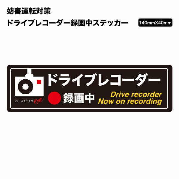ドライブレコーダー 録画中 ステッカー 後方 煽り 妨害運転 危険運転 対策 ドラレコ シール QUATTROeye