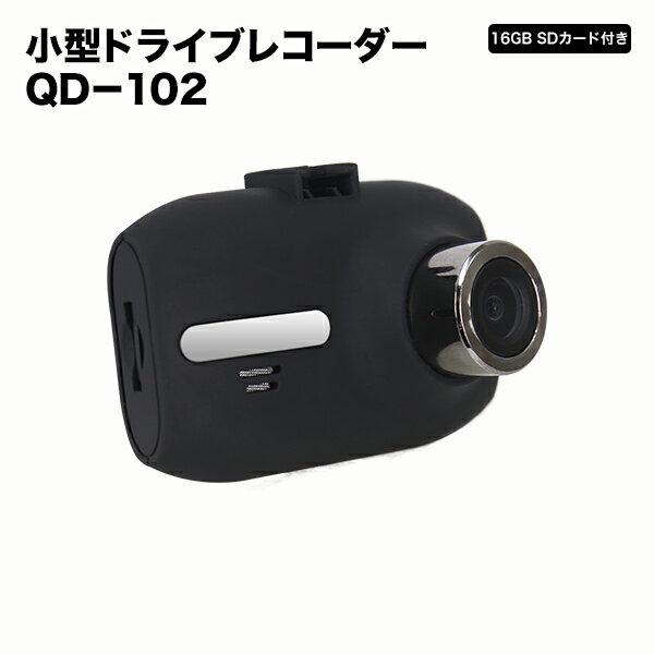 ドライブレコーダー 【録画中ステッカープレゼント中!】 200万画素 小型  簡単取付 1年保証 常時録画 高画質 車載カメラ ドラレコ ドライブレコーダー QD-102