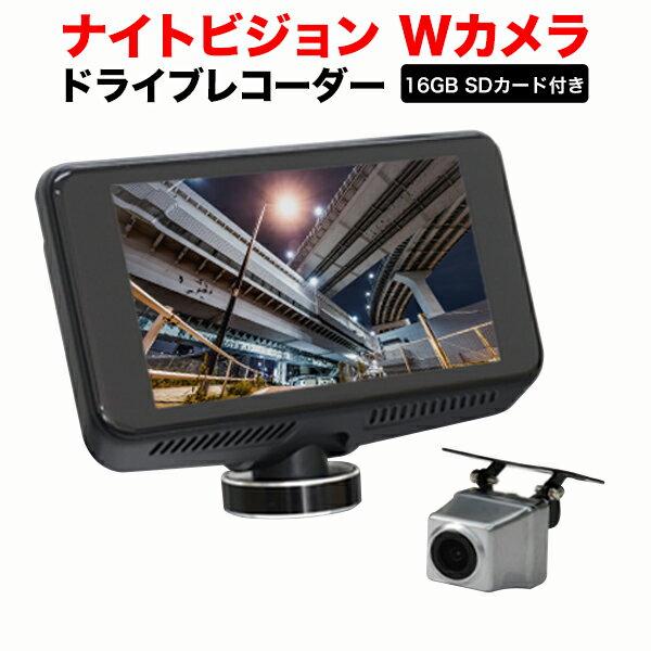 ドライブレコーダー 2カメラ 駐車監視 夜間 鮮明 スーパーナイトビジョン 前後同時 録画 ドラレコ 簡単取付 1年保証 後方 バックカメラ QD-203 16GB microSDカード付 録画中 ステッカー プレゼント中 r01