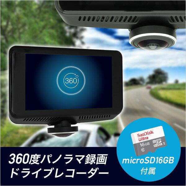 ドライブレコーダー 360度 録画中ステッカー プレゼント中 駐車監視 簡単取付 車載カメラ 全方向撮影 モニター r01