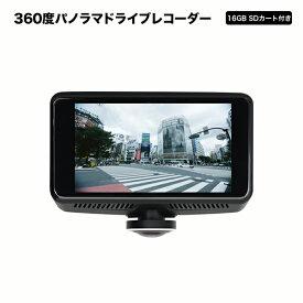 ドライブレコーダー 360度 2カメラ よりも 360度 ! 200万画素 駐車監視 SDカード 簡単取付 1年保証 全方向撮影 ドライブレコーダー 車載カメラ 前後 ダブル録画 ドラレコ 録画中 ステッカー プレゼント中