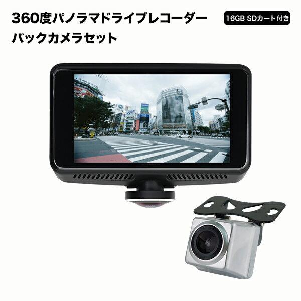ドライブレコーダー 360度 録画中ステッカー プレゼント中 駐車監視 2カメラ 前後録画 簡単取付 車載カメラ 全方向撮影 モニター バックカメラ セット r01