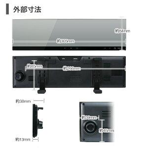 ドライブレコーダールームミラー型簡単取付1年保証4.3インチルームミラーモニター常時録画高画質車載カメラバックミラードラレコ