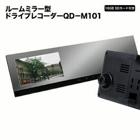 ドライブレコーダー ミラー型 日本車仕様の右側カメラ 楽天カー用品大賞受賞 あおり運転対策 ステッカー プレゼント中! SDカード プレゼント簡単取付 1年保証 ルームミラーモニター