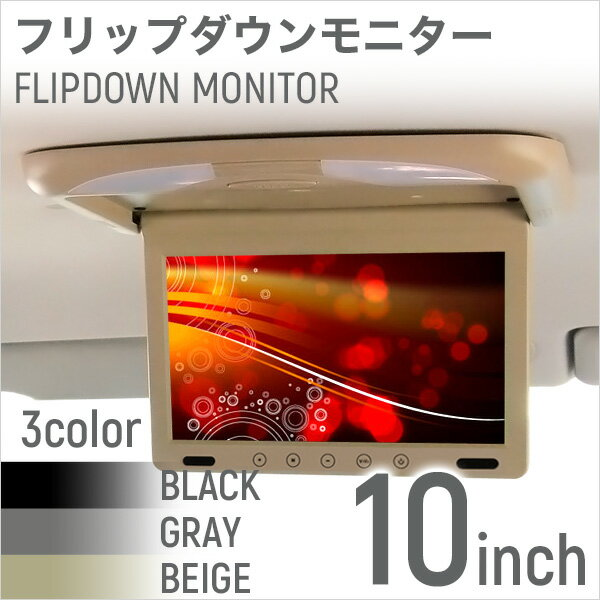 【送料無料】フリップダウンモニター10インチ リア モニター 1024×768pix 高画質 XGA液晶モニターオート電源 セーブ機能 薄型 軽量 スリムタイプ 3色液晶王国 安心1年保証