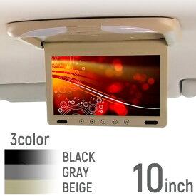 フリップダウンモニター 10インチ リア モニター 1024×768pix 高画質 XGA液晶モニターオート電源 セーブ機能 薄型 軽量 スリムタイプ 3色液晶王国 安心1年保証 送料無料