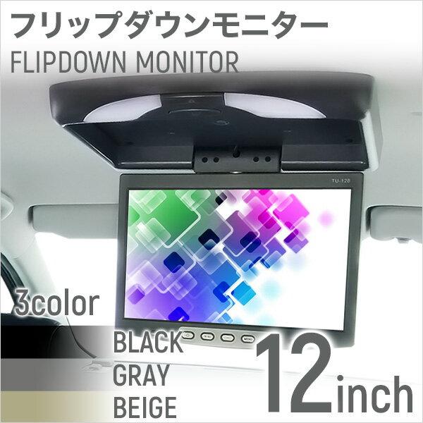 【送料無料】フリップダウンモニター12インチ リア モニター 1280×800pix 高画質 WXGA液晶モニターオート電源 セーブ機能 大型液晶モニター 3色液晶王国 安心1年保証