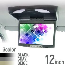 フリップダウンモニター12インチ リア モニター 1280×800pix 高画質 WXGA液晶モニターオート電源 セーブ機能 大型液晶モニター 3色液晶王国 安心1年保証 送料無料