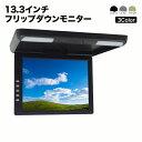 【送料無料】フリップダウンモニター13.3インチ リア モニター 1024×768pix 高画質 XGA液晶モニターオート電源 セー…