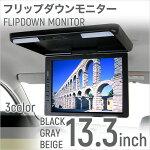 フリップダウンモニター13.3インチブラック/グレー/ベージュ安心1年保証