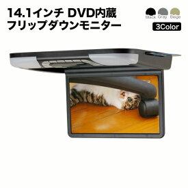 フリップダウンモニター DVD14.1インチ リア モニター 1366×768pix 高画質 WXGA液晶モニター DVDプレーヤー TVゲーム搭載 USB SD オート電源 大型液晶モニター 3色液晶王国 安心1年保証 送料無料
