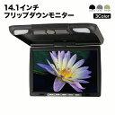 フリップダウンモニター14.1インチ リア モニター 1280×800pix 高画質 WXGA液晶モニターオート電源 セーブ機能 大型…
