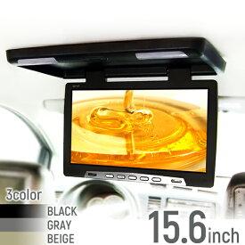 フリップダウンモニター15.6インチ リア モニター 1280×800pix 高画質 WXGA液晶モニターオート電源 セーブ機能 大型液晶モニター 3色液晶王国 安心1年保証 送料無料