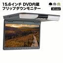 【送料無料】フリップダウンモニター DVD15.6インチ 1366×768pix 高画質 WXGA液晶モニター DVDプレーヤー FMトランスミッター TVゲー...