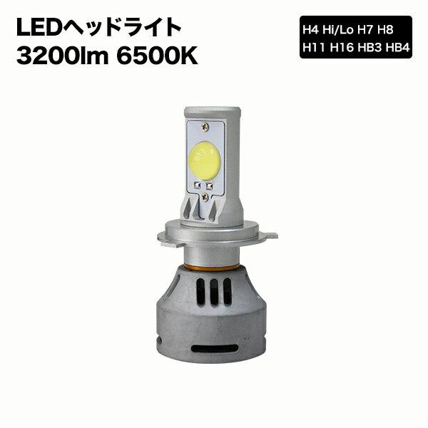 LEDヘッドライト 次世代チップ採用 3200LM 2個セット H4 Hi/Lo H7 H8 H11 H16 HB3 HB4 LEDヘッドライト【T10プレゼント中】