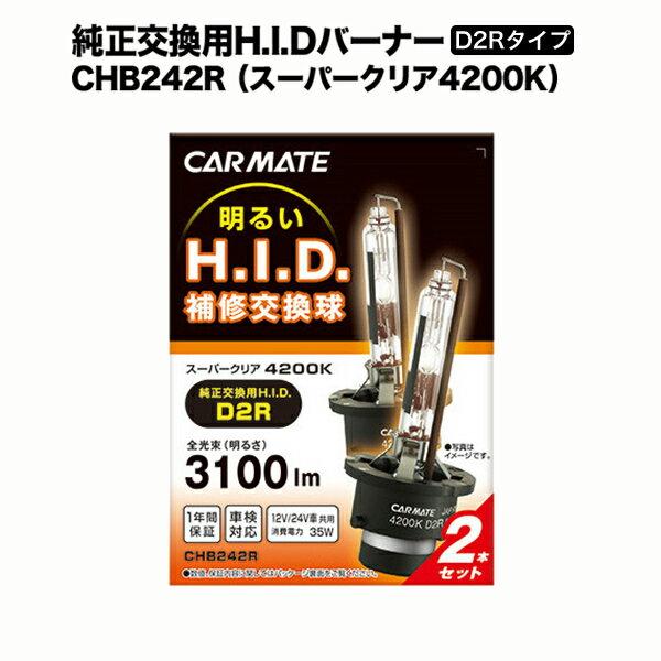 HID バルブ カーメイト CHB242R スーパークリア 4200K D2R 純正交換用H.I.D.バーナー
