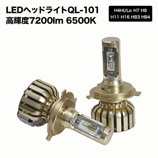 ledヘッドライト h4 H4 Hi/Lo H8 H11 H16 HB3 HB4 7200lm LEDヘッドライト コンパクト