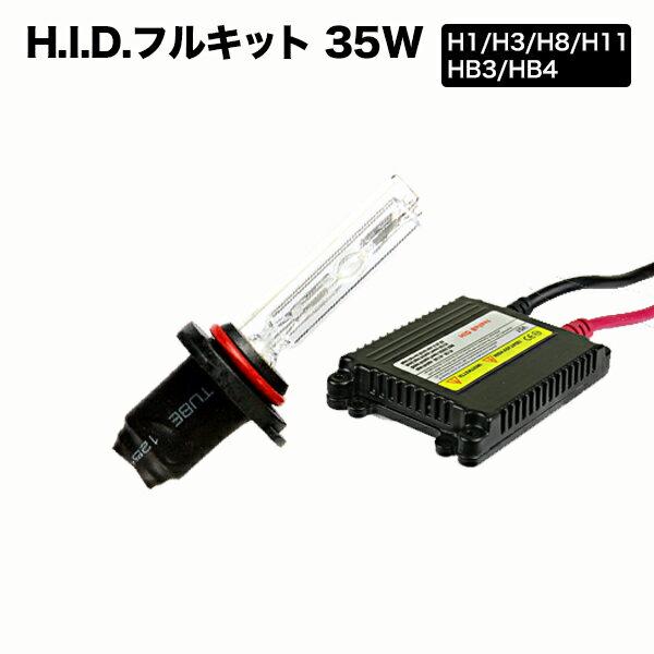 3年保証付 HID キット H1 H3 H8 H11 HB3 HB4 高品質 35W安心3年保証 3000K 6000K 8000K 10000K