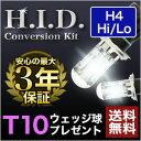 HID H4 Hi/Lo リレーレス 高品質 35W 最大3年保証 12V用 特典付HID H4 キット Hi Lo 4300K 6000K 8000K 100...