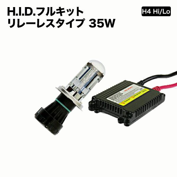 HID H4 Hi/Lo リレーレス 高品質 35W 最大3年保証 12V用 HID H4 キット Hi Lo 4300K 6000K 8000K 10000K