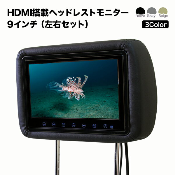 【HDMI搭載】ヘッドレストモニター 9インチ【2個セット】左右セット 1024×600pix WSVGA 超高画質 液晶モニターHDMIでスマホと接続 レザー/モケット 3色オート電源 セーブ機能 液晶王国 安心1年保証 福袋
