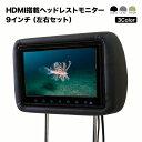 【HDMI搭載】ヘッドレストモニター 9インチ【2個セット】左右セット 1024×600pix WSVGA 超高画質 液晶モニターHDMIでスマホと接続 レザー...