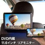 DVD内蔵11.6インチリアモニター選べるブラケット