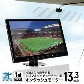 フルセグ内蔵 リアモニター 2×2 地デジチューナー HDMI ヘッドレストモニター オンダッシュモニター 取り付け場所自由 選べる4種のブラケット 車載 センター ヘッドレスト テレビ カーテレビ