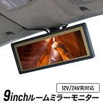 ルームミラーモニター9インチバックミラーモニター9inchバックカメラ対応スマートモニター12V24V