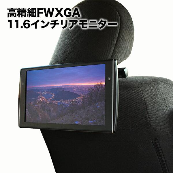 FWXGA 液晶 リヤモニター HDMI対応 HDMI端子 オートディマー 1年保証 ワンタッチ ヘッドレスト 大画面 11.6インチ ヘッドレストモニター リア 後部座席 車載 モニター 汎用