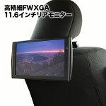 FWXGA/液晶/11.6インチ/リアモニター