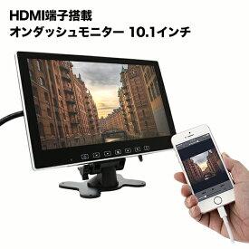 【送料無料】オンダッシュモニター 10.1インチ HDMI搭載各種ブラケット対応 リアモニター フロントモニター ヘッドレスト 液晶王国 安心1年保証