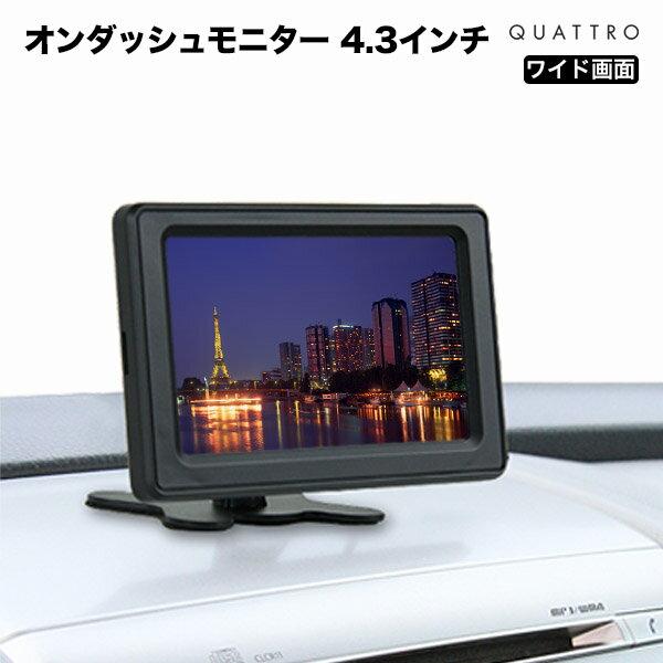 【送料無料】オンダッシュモニター 4.3インチバック連動 バックモニター バックカメラカーモニター リアビュー フロントモニター液晶王国 安心1年保証