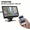 【送料無料】オンダッシュモニター 9インチ HDMI搭載各種ブラケット対応 リアモニター フロントモニター ヘッドレスト…