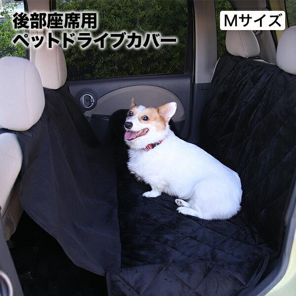 車 用 シートカバー ペット ドライブカバー 後部座席用 ドライブシート Mサイズ