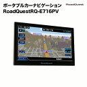 ポータブルカーナビゲーション ハイスペック 2017年春版ゼンリン地図データ RoadQuest RQ-E716PV-16GB