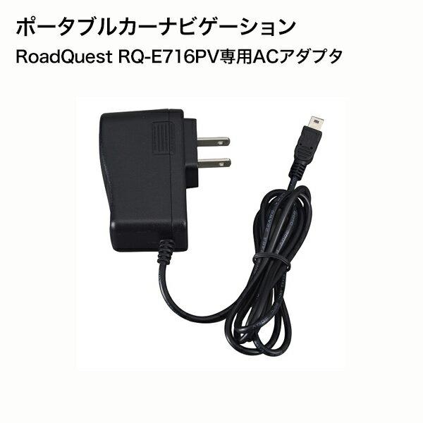 ポータブルカーナビゲーション RoadQuest RQ-E716PV 専用ACアダプタ