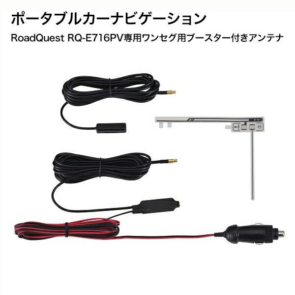 ポータブルカーナビゲーション RoadQuest RQ-E716PV 専用ワンセグ用ブースター付きアンテナ
