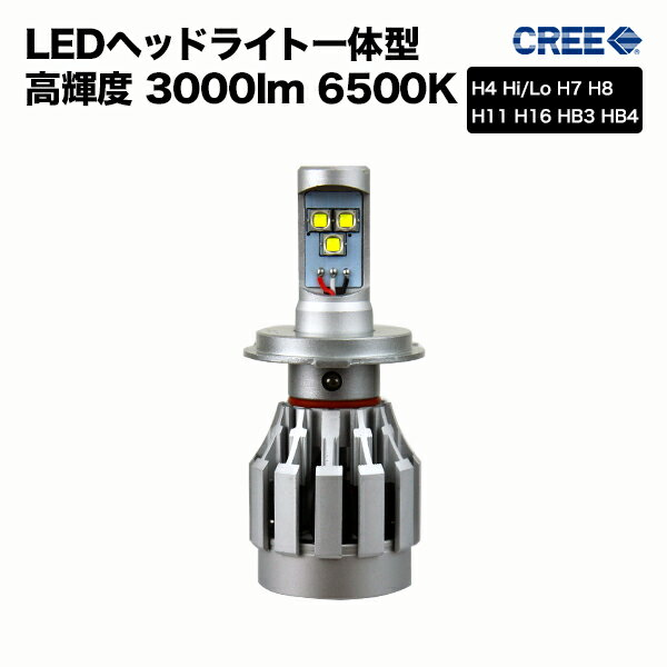 ledヘッドライト 一体型 【静音設計】次世代cree社LED採用 H4 Hi/Lo H7 H8 H11 H16 HB3 HB4 LEDヘッドライト プリウス対応