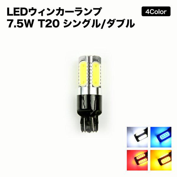 【メール便送料無料】【2個セット】LEDウェッジ球 7.5W T20 シングル / ダブル 交換用 バックライト